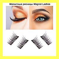 Магнитные ресницы Magnet Lashes!Опт