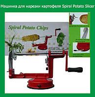 Машинка для нарезки картофеля Spiral Potato Slicer