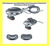 Массажер для тела Detachable Palm Percussion Infrared And Vibrating Full Body Massager!Акция