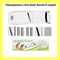 Овощерезка Libra-plast Белая 6 ножей!Акция