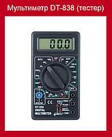 Мультиметр DT-838 (тестер)!Акция