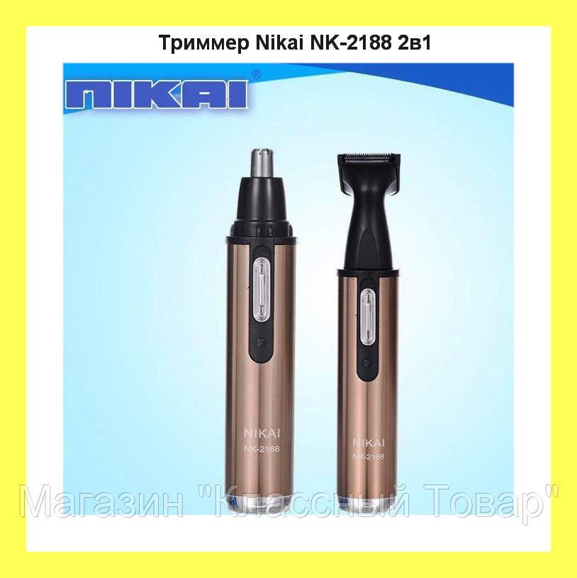Триммер Nikai NK-2188 2в1