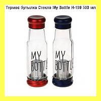 Термос бутылка Стекло My Bottle H-199 500 мл, фото 1