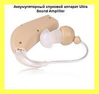 Аккумуляторный слуховой аппарат Ultra Sound Amplifier!Акция