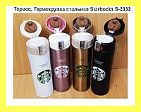 Термос, Термокружка стальная Starbucks S-2332!Акция