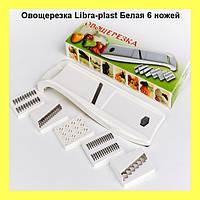 Овощерезка Libra-plast Белая 6 ножей!Опт