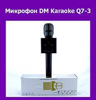 Микрофон DM Karaoke Q7-3