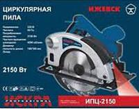 Пила дисковая  Ижевск Искра ИПЦ-2150 3 диска