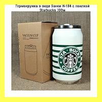 Термокружка в виде банки H-184 с поилкой Starbucks 300м!Акция