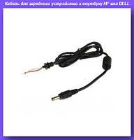 Шнур DC USB PIN,Кабель для зарядного устройства к ноутбуку HP или DELL