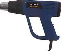Фен промышленный Ритм ФП-2000