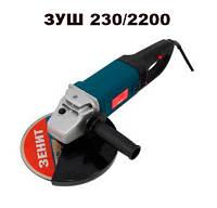 Болгарка  ЗУШ 230/2200 Плавный Пуск Поворотная ручка на три положения Гарантия 12 Месяцев