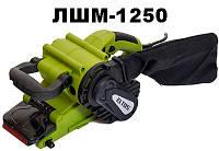 Ленточная шлифмашина  ЛШМ-1250