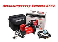 Компрессор автомобильный БелАвто 40л/мин 10.0 Атм