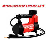 Компрессор автомобильный БелАвто 32л/мин 7.0 Атм + Сумка в комплекте