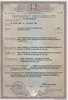 Сертификат Соответствия на водосточные системы PROFIL