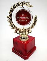 Кубок за отличную работу