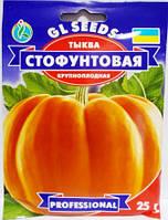 Гарбуз Стофунтовий 25г (GL seeds)