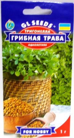 Грибна трава (тригонела) 1г (GL seeds)