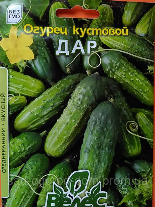Огірок Дар (кущовий) 2,5 г