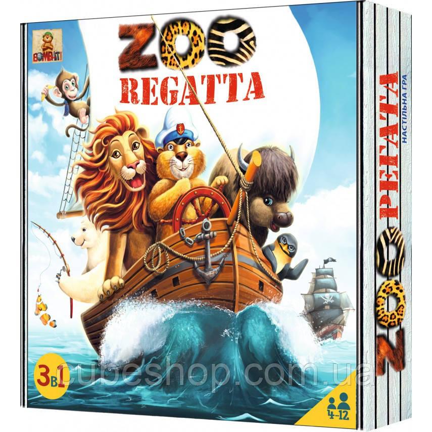 Зоорегата (Zooregatta) - 3 приключения в одной коробке