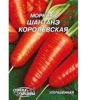 Морковь Шантане королевская