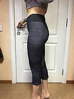 Женские укороченные лосины для йоги,бега,спорта серые c&a