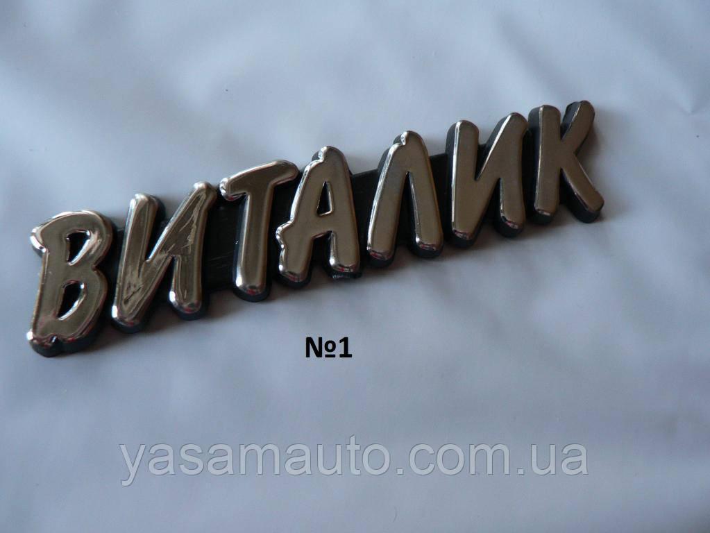 Наклейка pp имя мужское Виталик 108х23х4мм №1 пластиковая хромированные буквы надпись задняя на авто мальчика