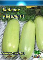 Кабачёк Кавили