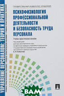 Психофизиология профессиональной деятельности и безопасность труда персонала. Учебно-практическое пособие