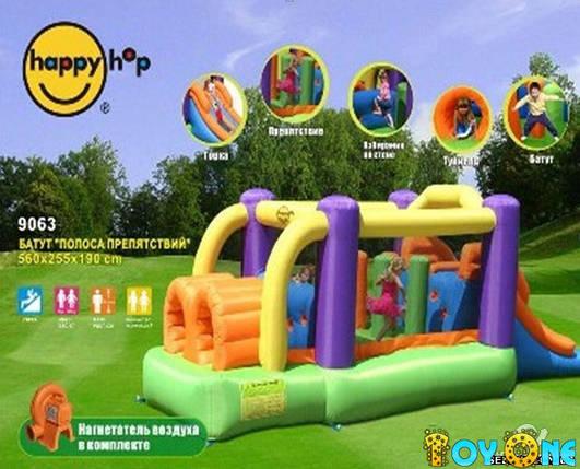 Детский надувной батут Happy Hop ПОЛОСА ПРЕПЯТСТВИЙ 9063 Happy Hop игровой центр, фото 2