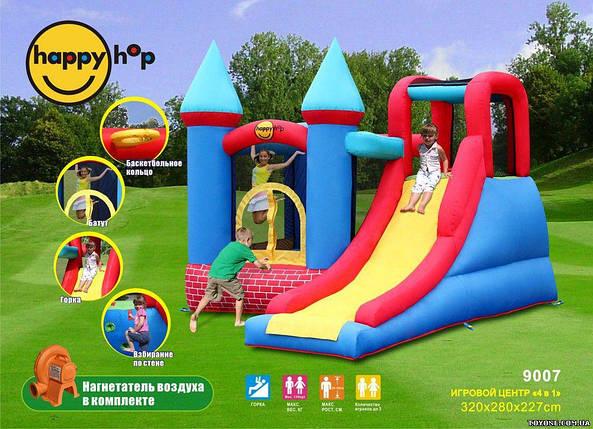 HAPPY-HOP Детский надувной батут 4 в 1 с горкой 9007 HAPPY-HOP игровой центр, фото 2