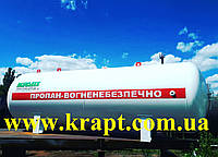 Резервуар для СУГ, емкость СУГ, емкость пропан- бутан