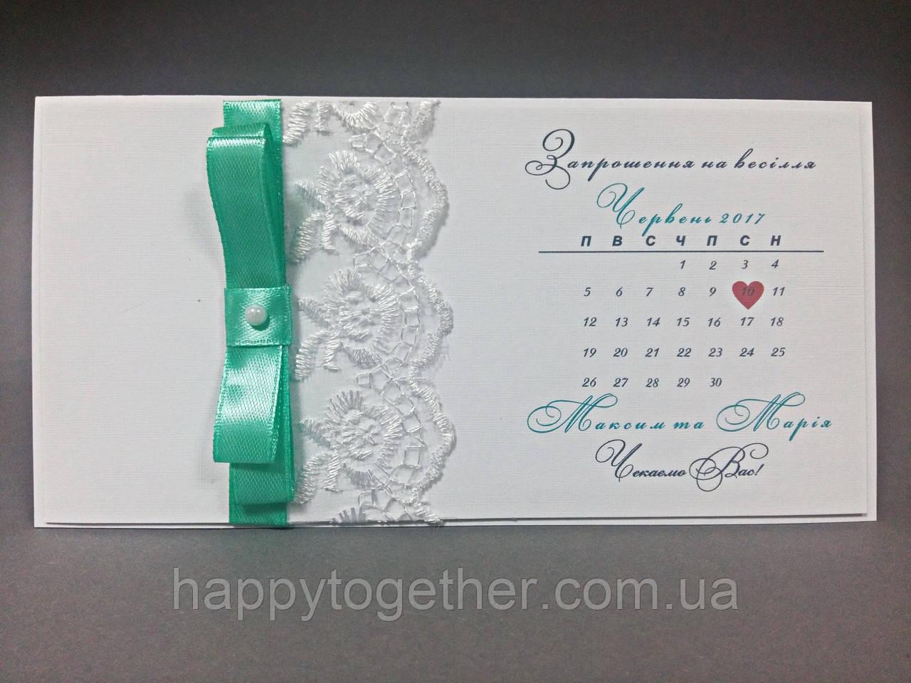 Листівка ручної роботи з календарем