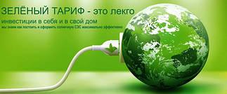 """Подключение, оформление """"зеленого тарифа"""" под ключ"""