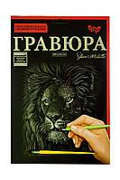 Гравюра серебром А4 Лев (Арт ГР-А4-02-06с)