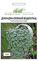 Насіння діхондри Срібний водоспад, 5 шт.