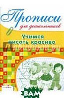 Маврина Л. Дружок. Прописи для дошкольников. Учимся писать красиво