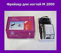 Фрейзер для ногтей M 2000