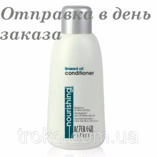 Кондиционер для волос с семенами льна Alter Ego Classic Semi de Lino 1000 мл