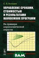 С. В. Володин Управление сроками, стоимостью и результатами наукоемких программ. На примере аэрокосмической отрасли