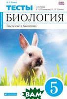 Введение в биологию. 5 класс. Тематические тесты. (Синяя) ФГОС ВЕРТИКАЛЬ