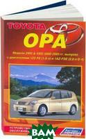 Toyota Opa. Модели 2 WD & 4 WD 2000-2005 г. выпуска. Устройство, техническое обслуживание и ремонт