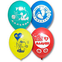"""Воздушные шары Ура! Мальчик! 12"""" (30 см), 50 штук в упаковке Belbal Бельгия"""