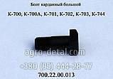 Болт карданный 700.22.00.013 большой крепления карданного вала коробки трактора Кировец К 700, фото 2