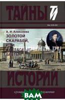 Алексеева Адель Ивановна Золотой скарабей, или Крестовые братья