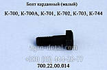 Болт карданный 700.22.00.014 тонкий,колесного трактора Кировец К 700,К 701,К 702,К 744, фото 2