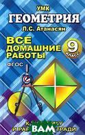 М. А. Захарцов Все домашние работы по геометрии за 9 класс к учебнику и рабочей тетради Л.С. Атанасяна, В.Ф. Бутузова. ФГОС