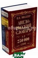 Мюллер Владимир Карлович Англо-русский. Русско-английский словарь. 250 000 слов В. К. Мюллера