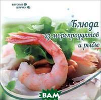 Злата Сладкова Блюда из морепродуктов и рыбы